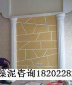 西青区硅藻泥家装工程东丽区墙硅藻泥背景墙北辰津南区