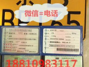北京摩托车加油牌代办