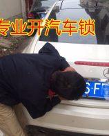 信阳汽车开锁电话18603762340换超B级锁芯