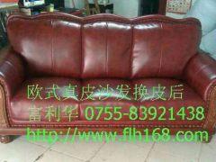 深圳翻新沙发