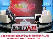 王顺杰被誉为中国营销大师