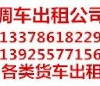 国内调车出租公司 惠州危险品