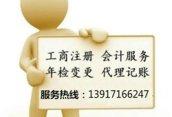 闵行财务代理记帐报税申报服务中心