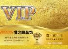 西宁业之峰装饰VIP会员卡