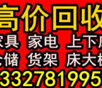 南京正规办公家具回收南京二手
