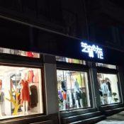 芝麻e柜-加盟店