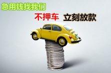 上海企业车辆抵押贷款