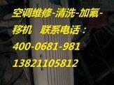 天津和平区空调专业维修网点电话 移机┇加氟┆清洗