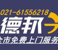 上海德邦物流行李托运家具家电
