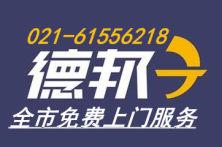 上海德邦物流行李托运家具家电打包托运