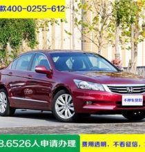 广州汽车抵押贷款不押车