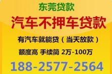 东莞汽车贷款产品