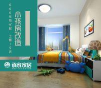 儿童房改造