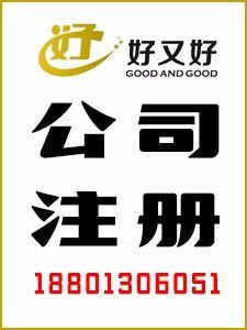 北京通州公司注册