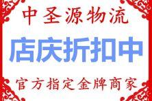 北京至全国货运物流 长途搬家 大件运输 红木家具包装