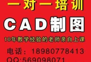 成都CAD培训 成都CAD制图培训 一对一