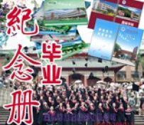 广州纪念册毕业照拍摄