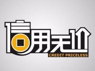 南京信用贷款