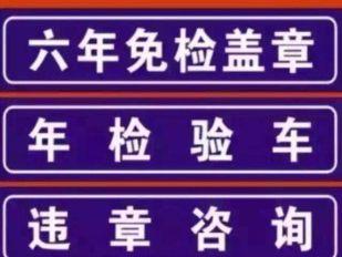 天津违章代办