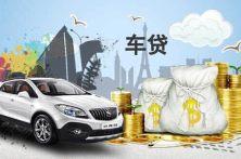 北京昌平汽车抵押贷款,信用贷,利息低,放款快