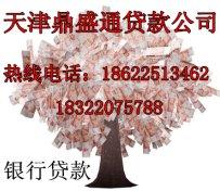天津无抵押贷款到底要怎么做