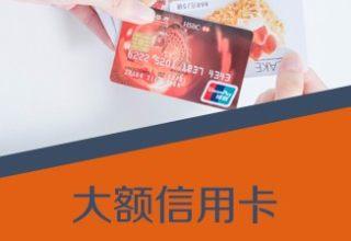 大额信用卡