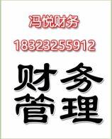 重庆沙坪坝公司财务管理代理