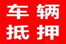 桂林汽车抵押贷款
