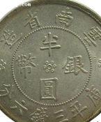 云南半圆银元,长春银币收购