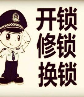 惠州惠阳淡水大亚湾开锁公司电话/开汽车锁/保险柜/配汽车钥匙