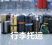 合肥德邦物流提供行李托运