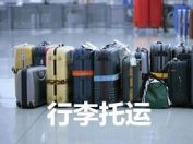 杭州到全国行李托运