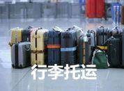 武汉青山物流公司