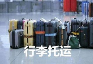 包裹行李托运