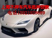 青浦区汽车抵押贷款电话15921928689青浦汽