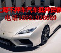 青浦区汽车抵押贷款电话159
