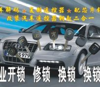 合肥急开汽车锁、配汽车钥匙