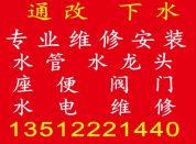 天津专业管道维修,安装