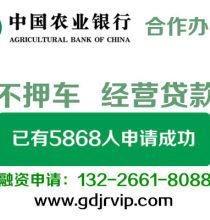 广州押证不押车贷款
