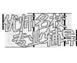 天津五大道播音主持 教师均有高校教师资格证