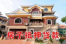 广州房产抵押贷款 房产一押贷款 房贷款 低息高额
