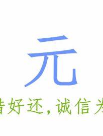 中山无抵押贷款,急用钱,找【福俄鑫惠】!