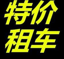 天津租车,承接企业和个人轿车出租,首日租车半价