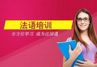 上海德语培训班时间、必让你满载而归