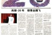 2013年10月18日《中国消费者
