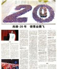 2013年10月18日《中国消费者报》---