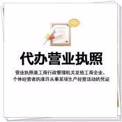 津南区代办营业执照