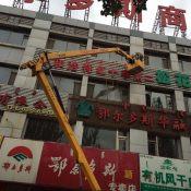 北京升降车出租