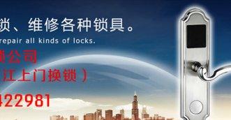 凤川附近上门开锁公司