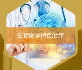 针剂神经调节排酒毒疗法治疗